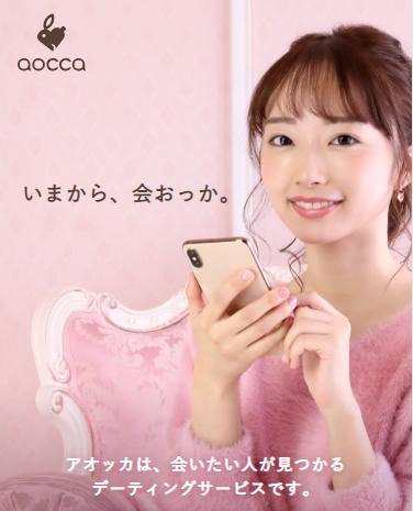 aoccaアプリ画面