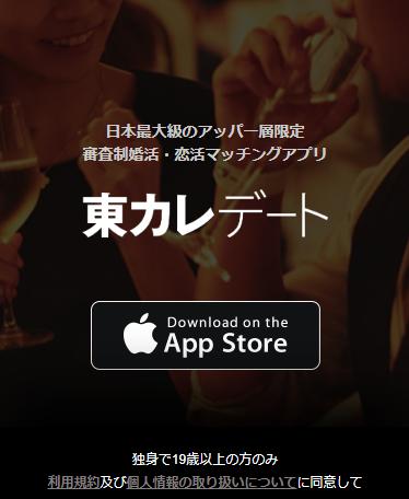 東カレデートアプリ画面
