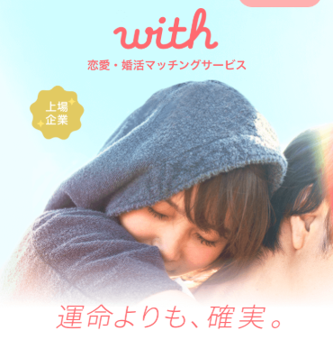 withアプリ画面