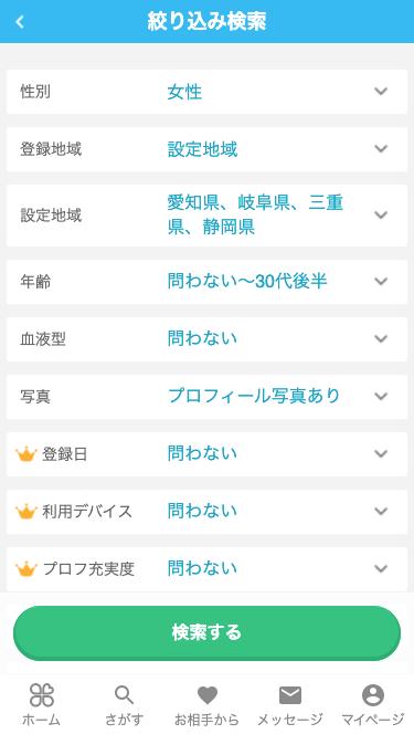 YYC 絞り込み検索