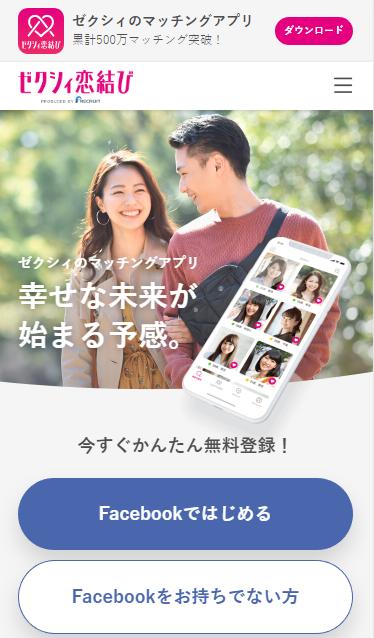 ゼクシィ恋結びスクリーンショット画像
