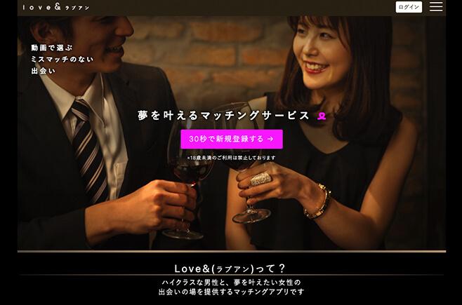 ラブアン(love&) 公式サイト