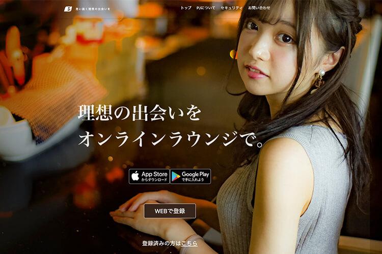 PJ 公式サイト