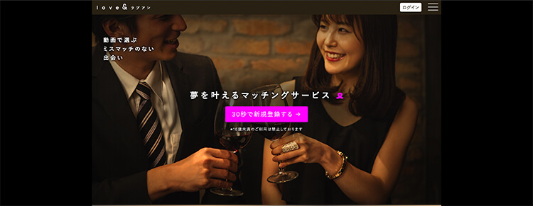 Love&(ラブアン) 公式サイト