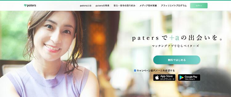 ペイターズ 公式サイト